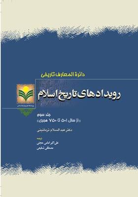 رویدادهای تاریخ اسلام (جلد سوم)