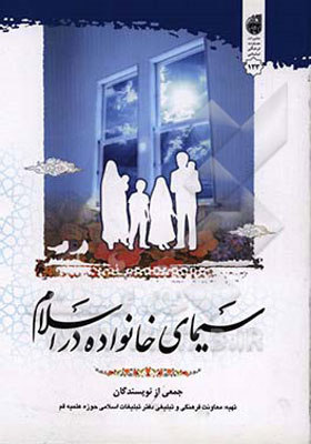 سیمای خانواده در اسلام