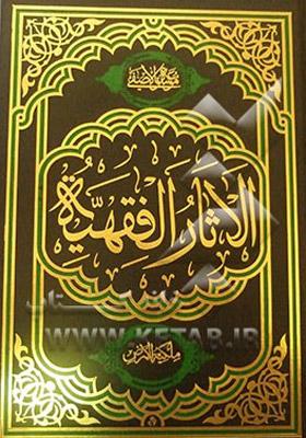 الآثار الفقهیه - ملکیه الارض و الثروات الطبیعیه فی الفقه الاسلامی: دراسه فقهیه مقارنه
