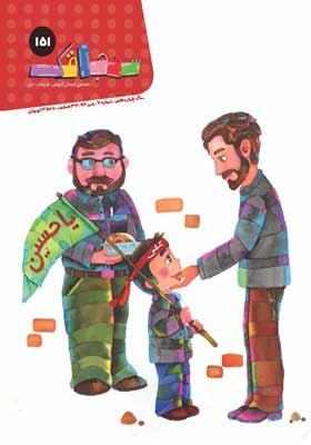سنجاقک: ماهنامه فرهنگی آموزشی خردسالان ایران - مهر 96 شماره 7