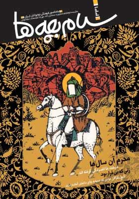 سلام بچه ها: ماهنامه فرهنگی نوجوانان ایران، مهر 96، شماره 331