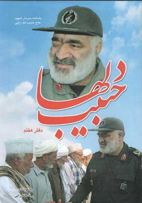 حبیب دلها : یادنامه سردار سرتیپ پاسدار شهید حاج حبیب لک زایی (جلد 7)