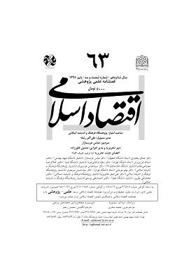 فصلنامه اقتصاد اسلامی؛ پاییر 1395؛ شماره 63
