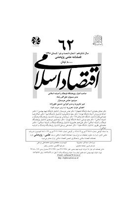 فصلنامه اقتصاد اسلامی؛ تابستان 1395؛ شماره 62