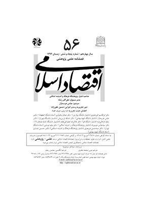 فصلنامه اقتصاد اسلامی؛ زمستان 1393؛ شماره 56