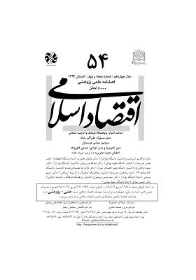 فصلنامه اقتصاد اسلامی؛ تابستان 1393؛ شماره 54