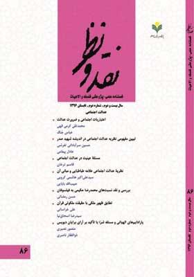 فصلنامه نقد و نظر؛ شماره 86؛ تابستان 1396