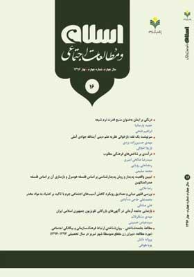 فصلنامه اسلام و مطالعات اجتماعی شماره شانزدهم؛ بهار 1396