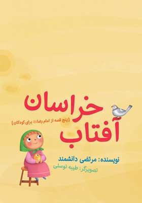 آفتاب خراسان (پنج قصه از امام رضا برای کودکان)