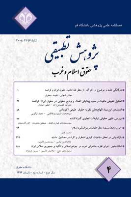 پژوهش های تطبیقی حقوق اسلام و غرب (شماره 4) تابستان 1394