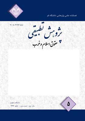 پژوهش های تطبیقی حقوق اسلام و غرب (شماره 5) پاییز 1394