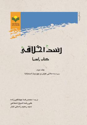 رشد اخلاقی : کتاب راهنما (جلد 2)