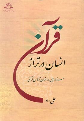 انسان در تراز قرآن؛ جستاری در انسان شناسی قرآنی