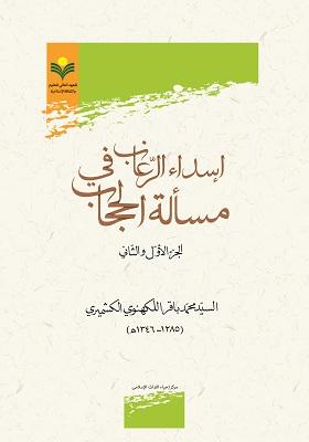 إسداء الرغاب فی مساله الحجاب (الجزء الاول و الثانی)
