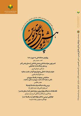 دوفصلنامه؛ پژوهش های عقلی نوین؛ شماره اول؛ بهار و تابستان 1395