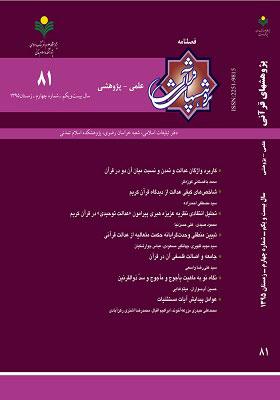 فصلنامه پژوهش های قرآنی شماره 81؛ تابستان 1395