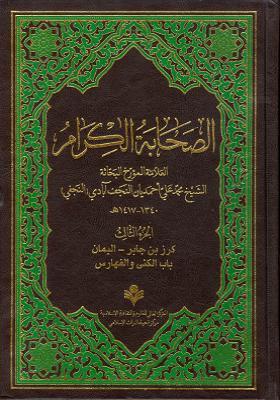 الصحابه الکرام : کرز بن جابر - الیمان باب الکنی (الجزء الثالث)