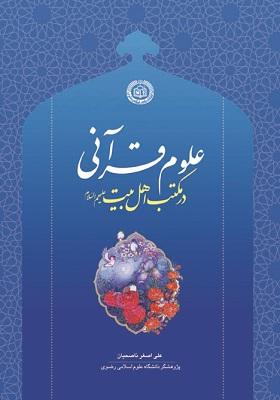 علوم قرآنی در مکتب اهل بیت(ع)