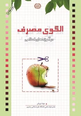 الگوی مصرف در آموزه های اسلامی