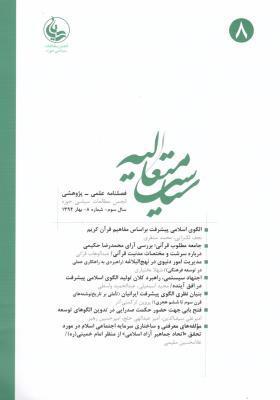 فصلنامه سیاست متعالیه شماره 8