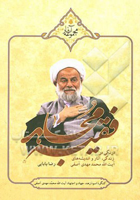 فقیه مجاهد؛ درنگی در زندگی، آثار و اندیشه های آیه الله محمدمهدی آصفی