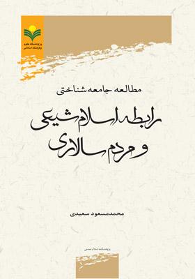 مطالعۀ جامعه شناختی رابطۀ اسلام شیعی و مردم سالاری