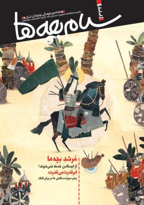 سلام بچه ها: ماهنامه فرهنگی نوجوانان ایران، آبان 96، شماره 332