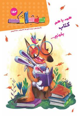 سنجاقک: ماهنامه فرهنگی آموزشی خردسالان ایران - آبان 96 شماره 8