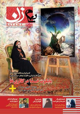پیام زن: ماهنامه فرهنگی اجتماعی زن،خانواده و سبک زندگی شهریور 96 شماره 23