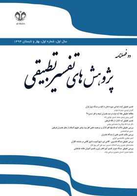 دوفصلنامه پژوهش های تفسیر تطبیقی (سال اول، شماره اول، بهار و تابستان1394)
