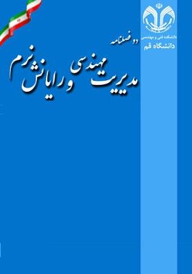 مدیریت مهندسی و رایانش نرم (دوره دوم - شماره 2 - زمستان 1394)