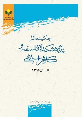 چکیده آثار پژوهشکده فلسفه و کلام اسلامی