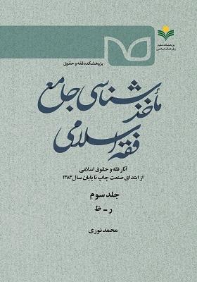 ماخذشناسی جامع فقه اسلامی جلد 3 (ر - ظ)