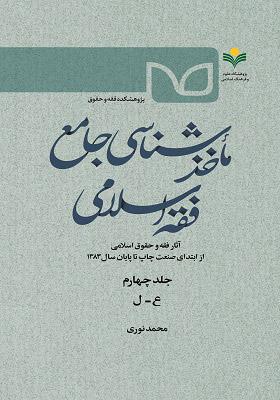 ماخذشناسی جامع فقه اسلامی جلد 4 (ع - ل)