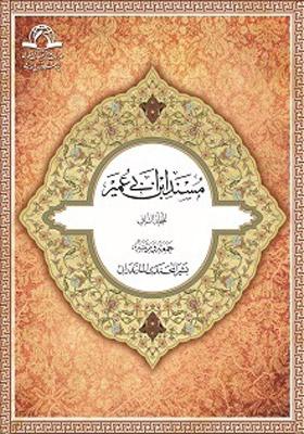 مسند ابن ابی عمیر (المجلد الثانی)