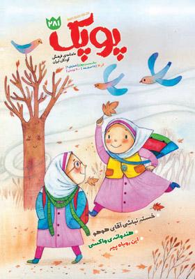 پوپک: ماه نامه ی فرهنگی کودکان ایران آذر 96 شماره 9