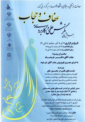 چکیده مقالات همایش ملی نگرش علمی و کاربردی به عفاف و حجاب