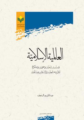 العالمیة الإسلامیّة؛ دراسة شاملة و معمقة و مبتکرة للاطروحة العالمیة فی الاسلام من جهاتها المختلفة