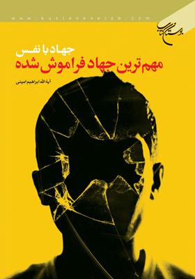 جهاد با نفس ،مهمترین جهاد فراموش شده
