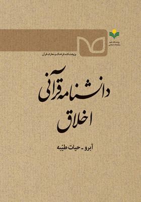 دانشنامه قرآنی اخلاق؛ (جلد 1) آبرو - حیات طیبه