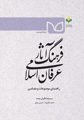 فرهنگ آثار عرفان اسلامی؛ راهنمای موضوعات و مضامین