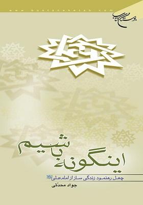 اینگونه باشیم: چهل رهنمود زندگی ساز از امام علی (ع)