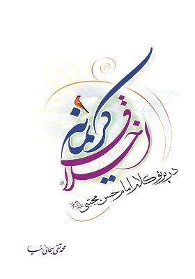 اخلاق کریمانه در پرتوی کلام امام حسن مجتبی(ع)