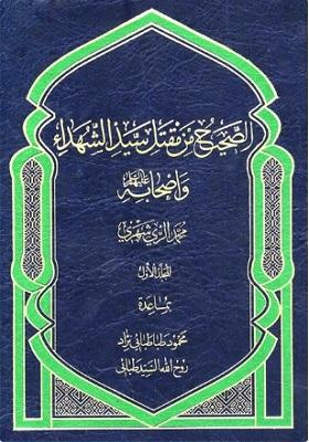 الصّحیح من مقتل سیّد الشّهداء و أصحابه علیهم السّلام (المجلّد الأوّل)