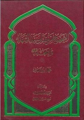 الصّحیح من مقتل سیّد الشّهداء و أصحابه علیهم السّلام (المجلّد الثانی)
