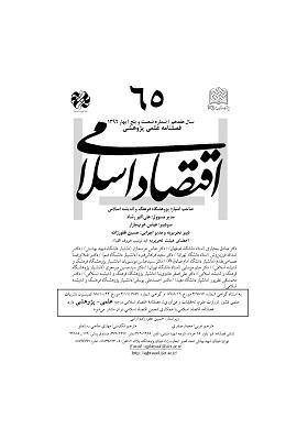 فصلنامه اقتصاد اسلامی؛ بهار 1396؛ شماره 65