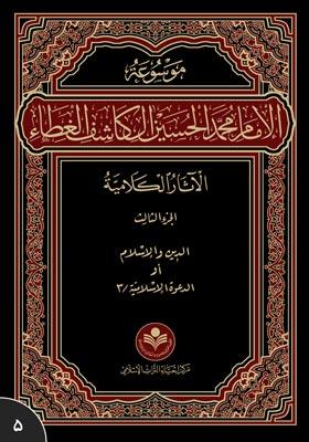 موسوعه الامام محمد الحسین آل کاشف الغطاء - الآثار الکلامیه الجز الثالث