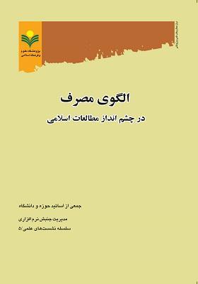 الگوی مصرف در چشم انداز مطالعات اسلامی