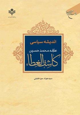 اندیشه سیاسی علامه محمد حسین کاشف الغطاء