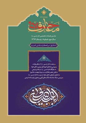 پژوهش نامه معارف حسینی، فصلنامه علمی تخصصی- شماره هشتم - زمستان 1396